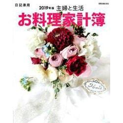 お料理家計簿 2019年版-日記兼用(別冊・主婦と生活) [ムックその他]