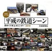 平成の鉄道シーン週めくり卓上カレンダー 2019 [単行本]