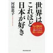 世界はこれほど日本が好き―No.1親日国・ポーランドが教えてくれた「美しい日本人」(祥伝社黄金文庫) [文庫]