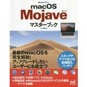 macOS Mojaveマスターブック(Mac Fan BOOKS) [単行本]