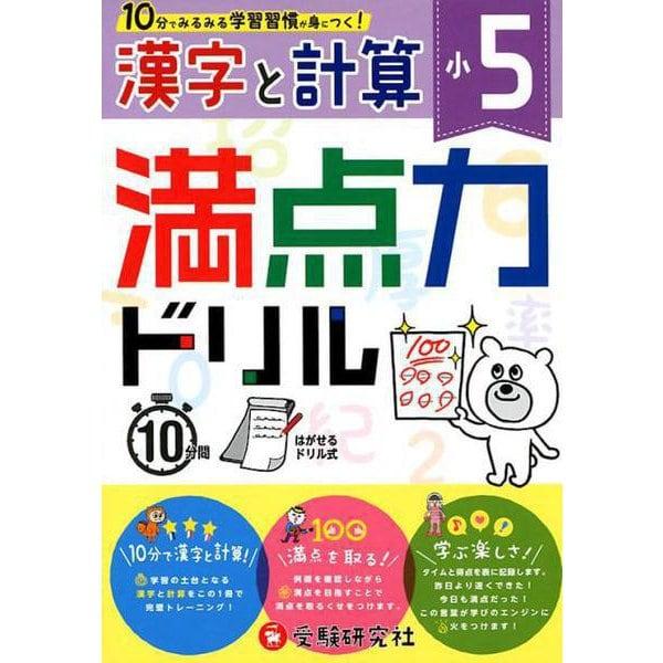 満点力ドリル漢字と計算 小5 [全集叢書]