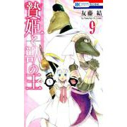 贄姫と獣の王 9(花とゆめCOMICS) [コミック]