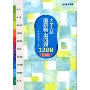 大学入試国語頻出問題1200 4訂版 [単行本]