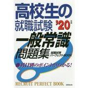 高校生の就職試験 一般常識問題集〈'20年版〉(就職試験パーフェクトBOOK) [単行本]