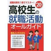 高校生の就職活動オールガイド〈'20年版〉 [単行本]