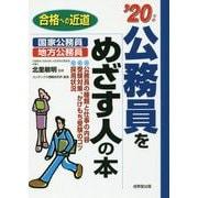 公務員をめざす人の本〈'20年版〉―合格への近道 [単行本]