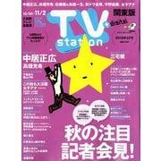 TV Station (テレビ・ステーション) 関東版 2018年 10/20号 [雑誌]