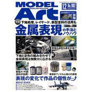 MODEL Art (モデル アート) 2018年 12月号 [雑誌]