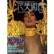 花美術館 Vol.62 [単行本]