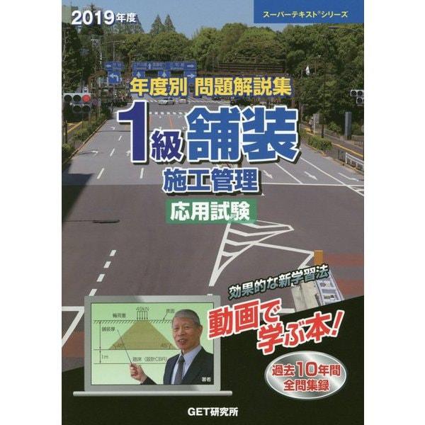年度別問題解説集 1級舗装施工管理応用試験〈2019年度〉(スーパーテキストシリーズ) [単行本]