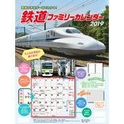 鉄道ファミリーカレンダー 2019 [単行本]