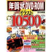 年賀状DVD-ROM イラスト10500 2019年版 [ムック・その他]