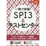 一冊で突破!SPI3&テストセンター〈2020年入社用〉(スマート就活) [単行本]