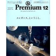 &Premium(アンドプレミアム) 2018年 12月号 [雑誌]