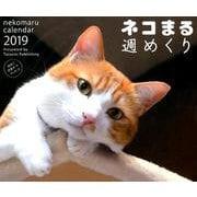 ネコまる週めくりカレンダー 2019 [単行本]