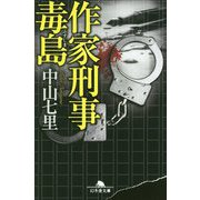 作家刑事毒島(幻冬舎文庫) [文庫]