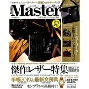 Mono Master (モノマスター) 2018年 12月号 [雑誌]