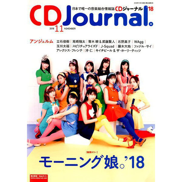 CD Journal (ジャーナル) 2018年 11月号 [雑誌]
