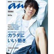 an・an (アン・アン) 2018年 10/24号 [雑誌]