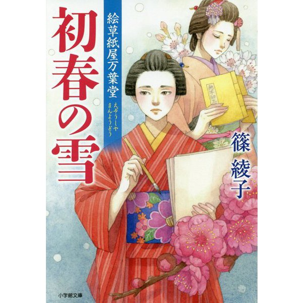絵草紙屋万葉堂―初春の雪(小学館文庫) [文庫]