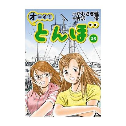 オーイ!とんぼ 15 (ゴルフダイジェストコミックス) [コミック]