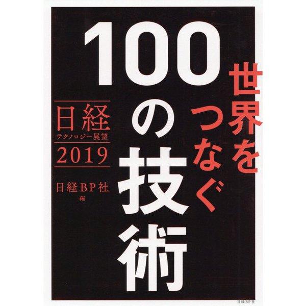 世界をつなぐ100の技術―日経テクノロジー展望2019 [単行本]