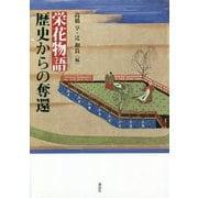 栄花物語 歴史からの奪還 [単行本]