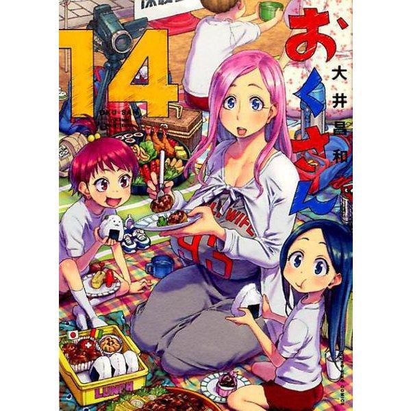 おくさん 14(ヤングキングコミックス) [コミック]