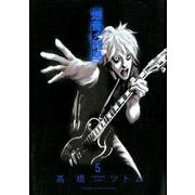 爆音列島 5(ヤングキングコミックス) [コミック]