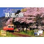 ぶらり鉄道の旅卓上カレンダー 2019 [単行本]