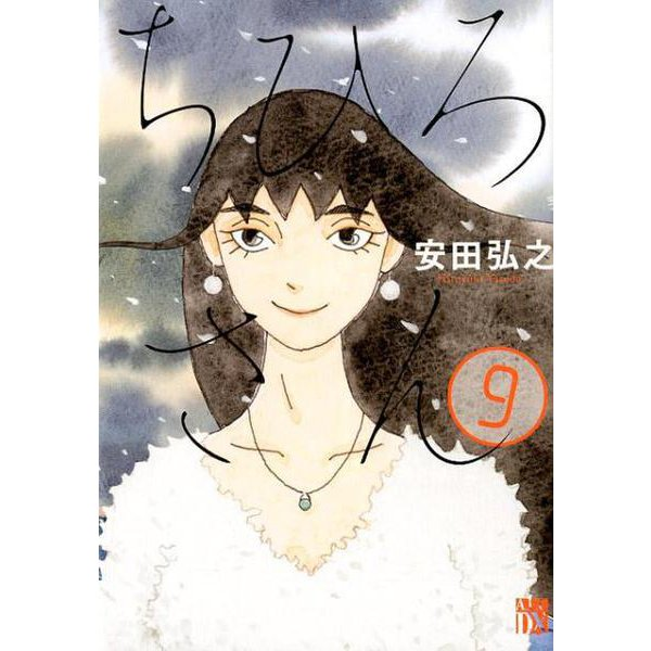 ちひろさん 9 [コミック]