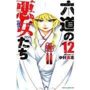 六道の悪女たち 12 [コミック]
