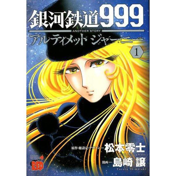 銀河鉄道999ANOTHER STORYアルティメットジャーニー 1 [コミック]