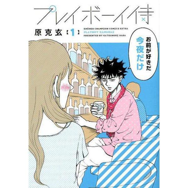 プレイボーイ侍 1 [コミック]