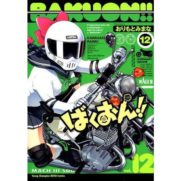 ばくおん!! 12 [コミック]