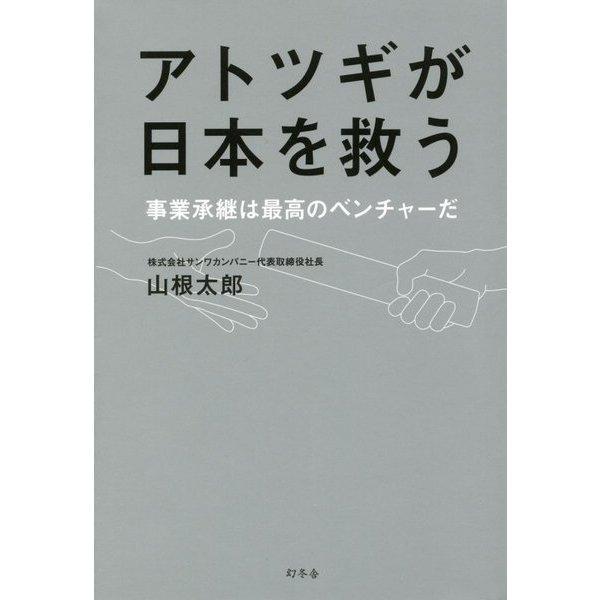 アトツギが日本を救う―事業承継は最高のベンチャーだ [単行本]