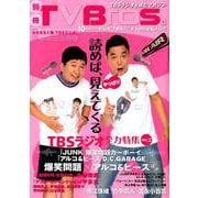 別冊TV Bros. TBSラジオ全力特集 VOL.2 [ムック・その他]