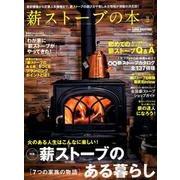 薪ストーブの本 Vol.15 (CHIKYU-MARU MOOK 別冊夢の丸太小屋に暮らす) [ムック・その他]
