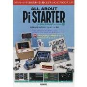 ALL ABOUT Pi STARTER [単行本]