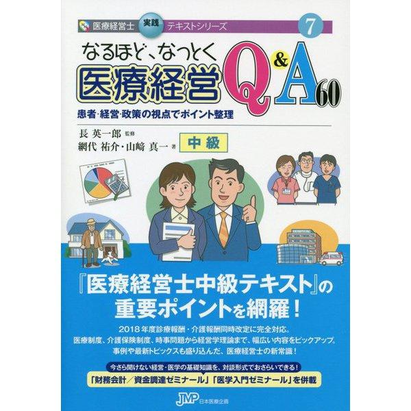 なるほど、なっとく医療経営Q&A60 中級―患者・経営・政策の視点でポイント整理(医療経営士実践テキストシリーズ〈7〉) [単行本]