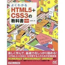 よくわかるHTML5+CSS3の教科書 第3版 [単行本]