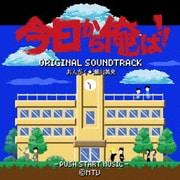 今日から俺は!! オリジナル・サウンドトラック