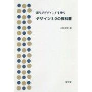 デザイン3.0の教科書―誰もがデザインする時代 [単行本]