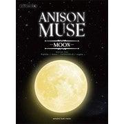 Pソロ中級 ANISON MUSE(アニソンミューズ)-MOON [ムック・その他]