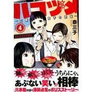 ハコヅメ~交番女子の逆襲 4(モーニングKC) [コミック]