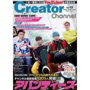 Creator Channel Vol.13 [ムック・その他]