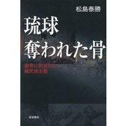 琉球 奪われた骨―遺骨に刻まれた植民地主義 [単行本]