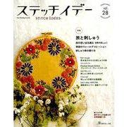 ステッチイデー vol.28 [ムック・その他]