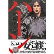 ハーン-草と鉄と羊 4(モーニングKC) [コミック]