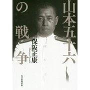 山本五十六の戦争 [単行本]